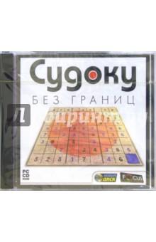 Судоку без границ (CD)