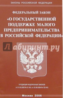 Федеральный закон О государственной поддержке малого предпринимательства в Российской Федерации