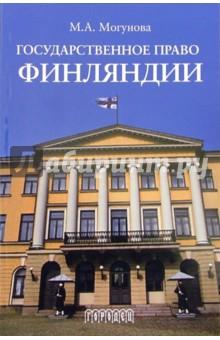 Государственное право Финляндии - Мария Могунова