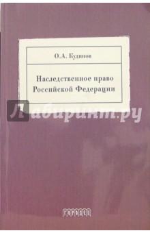 Наследственное право Российской Федерации. Краткий курс: Учебное пособие