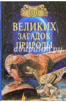 100 великих загадок природы - Николай Непомнящий