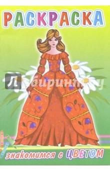 Раскраска: Знакомимся с цветом (принцесса)
