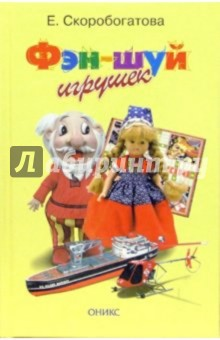 Фэн-шуй игрушек - Екатерина Скоробогатова