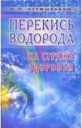 Иван Неумывакин - Перекись водорода: на страже здоровья обложка книги