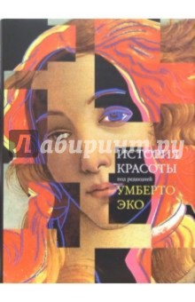 История красоты - Умберто Эко