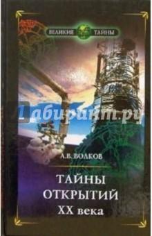 Тайны открытий ХХ века - Александр Волков
