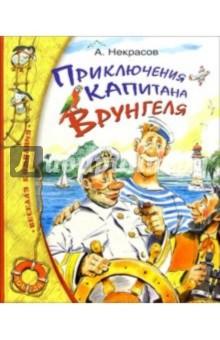Приключения капитана Врунгеля - Андрей Некрасов