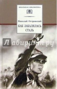 Как закалялась сталь - Николай Островский