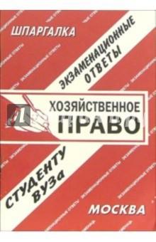 Хозяйственное право. экзаменационные ответы. 2006 - Е.С. Лебедева