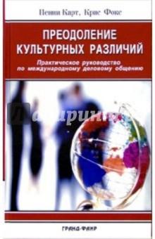 Преодоление культурных различий. Практическое руководство по международному деловому общению