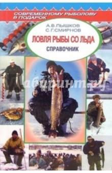 Купить Пышков, Смирнов: Ловля рыбы со льда. Справочник ISBN: 5-94382-069-8