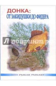 Донка: от закидушки до фидера - Виктор Казанцев