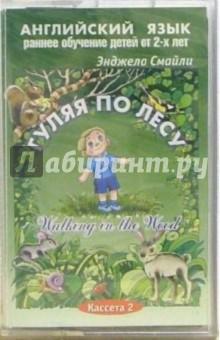 А/к. Английский язык. Раннее обучение детей от 2-х лет: Гуляя по лесу. Кассета 2 - Энджела Смайли