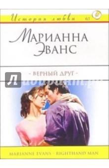 Верный друг: Роман - Марианна Эванс