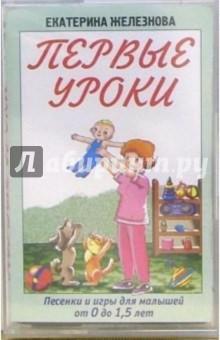 А/к. Первые уроки: Для детей от 0 до 18 месяцев - Екатерина Железнова