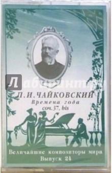 А/к. Выпуск 24. Чайковский: Времена года