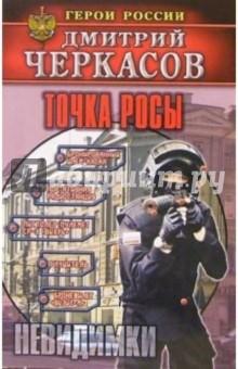 Точка росы - Дмитрий Черкасов