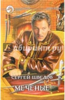 Меченые: Фантастический роман - Сергей Шведов