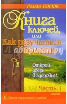 Книга ключей, или Как разучиться болеть. Часть 1 - Роман Босюк