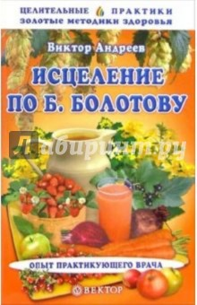 Исцеление по Б. Болотову. Опыт практикующего врача - Виктор Андреев