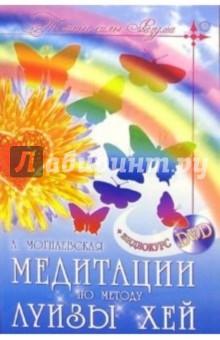 Медитации по методу Луизы Хей (+ видеокурс DVD) - Ангелина Могилевская