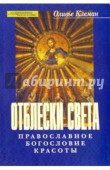 Отблески света: Православное богословие красоты - Оливье Клеман