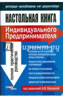 Книги по регистрации ип образцы заполнения декларации 3 ндфл за 2019 год