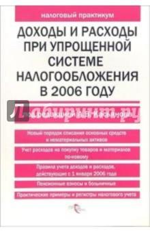 Доходы и расходы при упрощенной системе налогообложения в 2006 году - Антон Касьянов