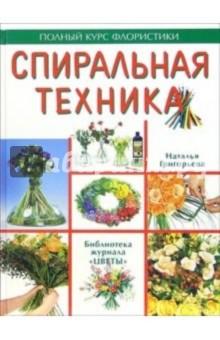 Спиральная техника - Наталья Григорьева