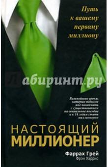 Купить Грей, Харрис: Настоящий миллионер ISBN: 985-483-581-2
