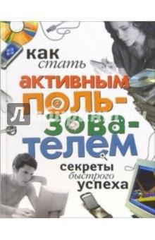 Как стать активным пользователем: Секреты быстрого успеха - Владимир Левин