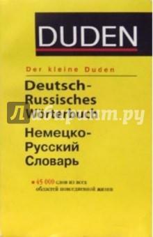 Der kleine DUDEN. Словарь немецкого языка. Издание 5-ое, исправленное и дополненное