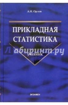 Прикладная статистика: Учебник - Александр Орлов