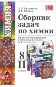 Сборник задач по химии: 8-11 класс: учебное пособие - Алексей Дроздов
