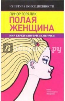 Полая женщина: Мир Барби изнутри и снаружи - Линор Горалик