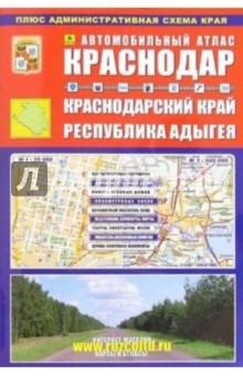 Автомобильный атлас  Краснодар. Краснодарский край. Республика Адыгея  обложка книги f5d6086369d
