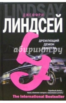 Дремлющий демон Декстера6 Роман - Джеффри Линдсей
