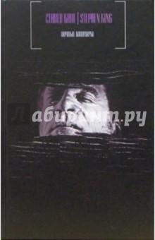 Ночные кошмары: Роман - Стивен Кинг