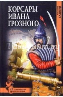 Корсары Ивана Грозного: Роман - Константин Бадигин