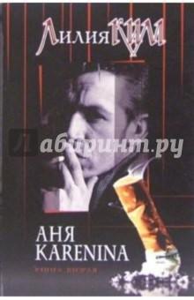 Аня Каренина. Книга 2 - Лилия Ким