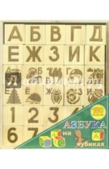 Кубики-Азбука 180 знаков/А2306 (буквы, цифры, русский алфавит)