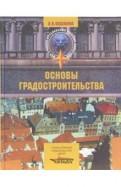 Людмила Кашкина: Основы градостроительства. Учебное пособие