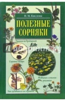 Полезные сорняки - Нелли Кислова