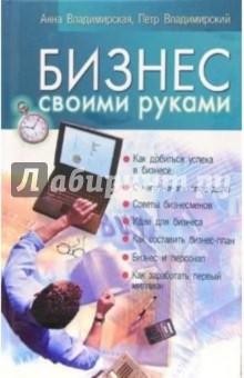 Книга бизнес своими руками 689