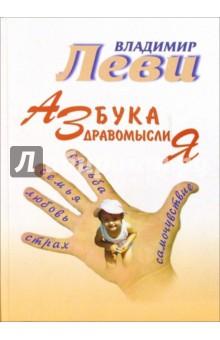 Азбука здравомыслия - Владимир Леви