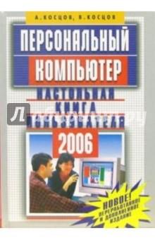 Персональный компьютер. Настольная книга пользователя. - 2-е издание