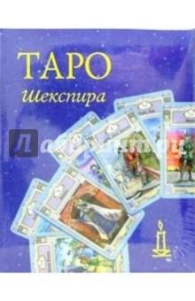 Таро Шекспира (колода+книга в футляре)