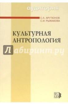 Культурная антропология - Сергей Арутюнов