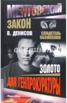 Золото для Генпрокуратуры - Вячеслав Денисов
