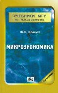 Юрий Тарануха - Микроэкономика. Учебник для студентов вузов, обучающихся по экономическими специальностями обложка книги